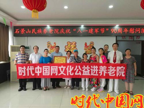 2017年8月2日到石景山区民族养老院慰问八一建军节90周年文艺演出活动.jpg